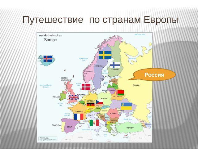 Путешествие по странам Европы Россия
