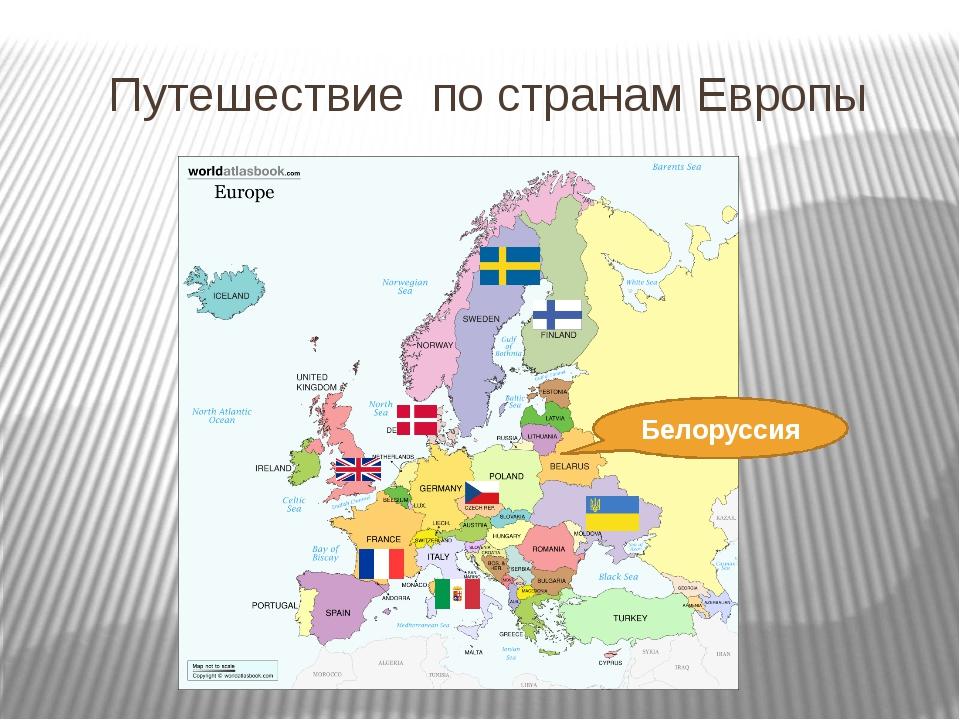Путешествие по странам Европы Белоруссия