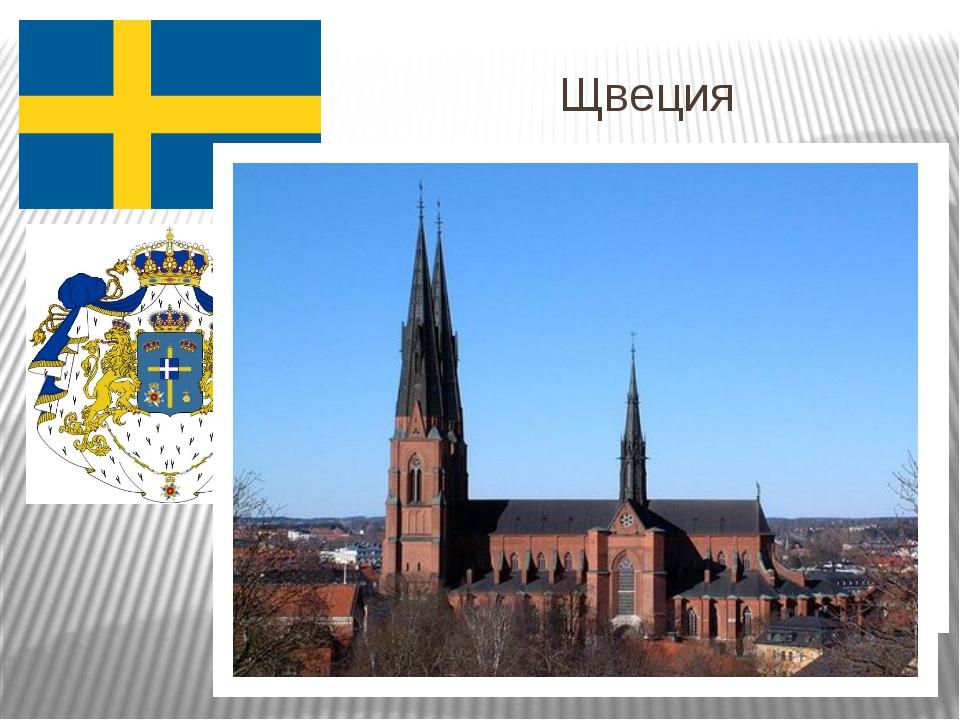 Щвеция