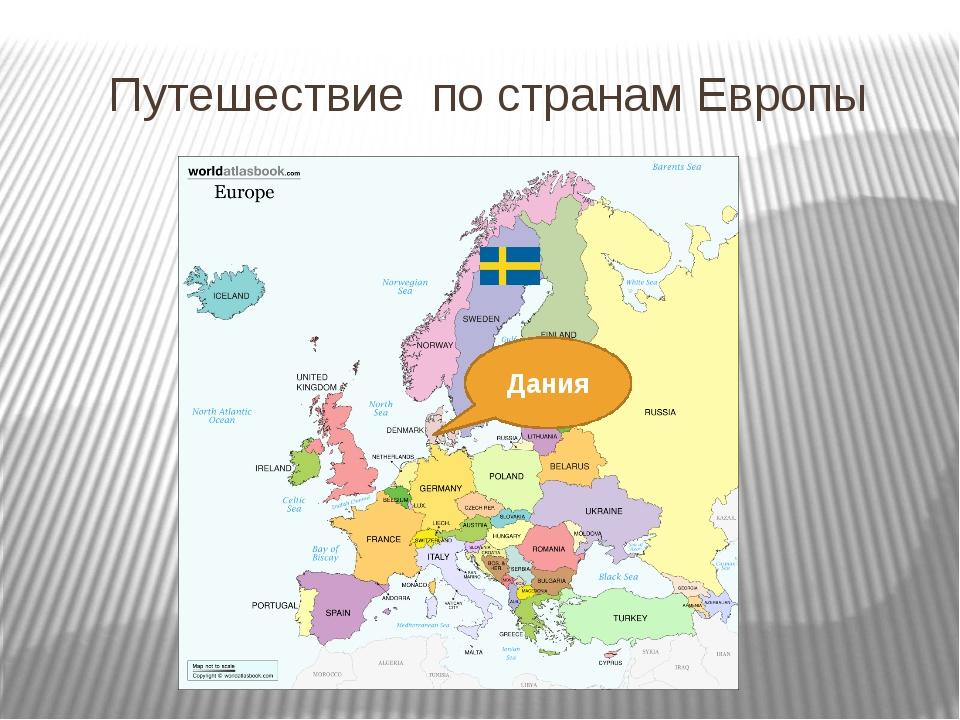 Путешествие по странам Европы Дания
