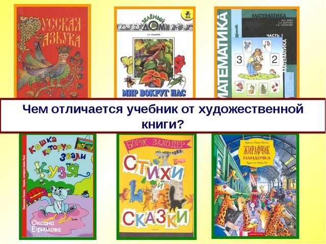 Чем отличается учебник от художественной книги?
