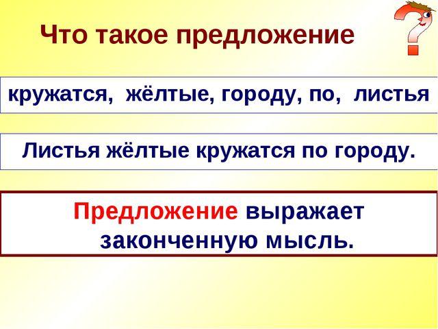 Что такое предложение кружатся, жёлтые, городу, по, листья Предложение выража...