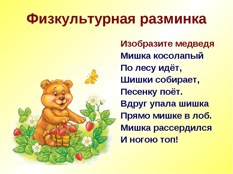 Физкультурная разминка Изобразите медведя Мишка косолапый По лесу идёт, Шишки...