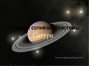 Планеты солнечной системы Сатурн Учитель физики:Буряк Н.Н.