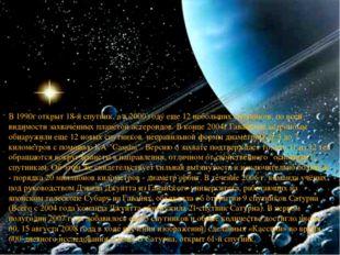 В 1990г открыт 18-й спутник, а в 2000 году еще 12 небольших спутников, по все