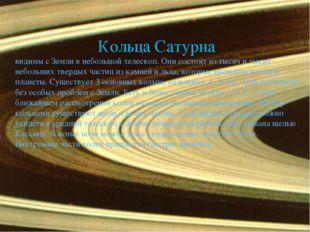 Кольца Сатурна видимы с Земли в небольшой телескоп. Они состоят из тысяч и ты