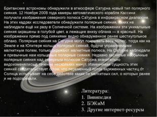 Литература: Вивипедия БЭКиМ Другие интернет-ресурсы Британские астрономы обна