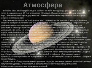 Верхние слои атмосферы Сатурна состоят на 93% из водорода (по объёму) и на