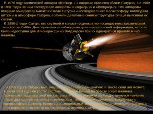 В 1997 году к Сатурну был запущен аппарат Кассини-Гюйгенс и, после семи лет