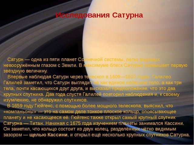 Исследования Сатурна Сатурн— одна из пяти планет Солнечной системы, легко ви...