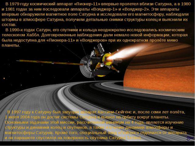 В 1997 году к Сатурну был запущен аппарат Кассини-Гюйгенс и, после семи лет...