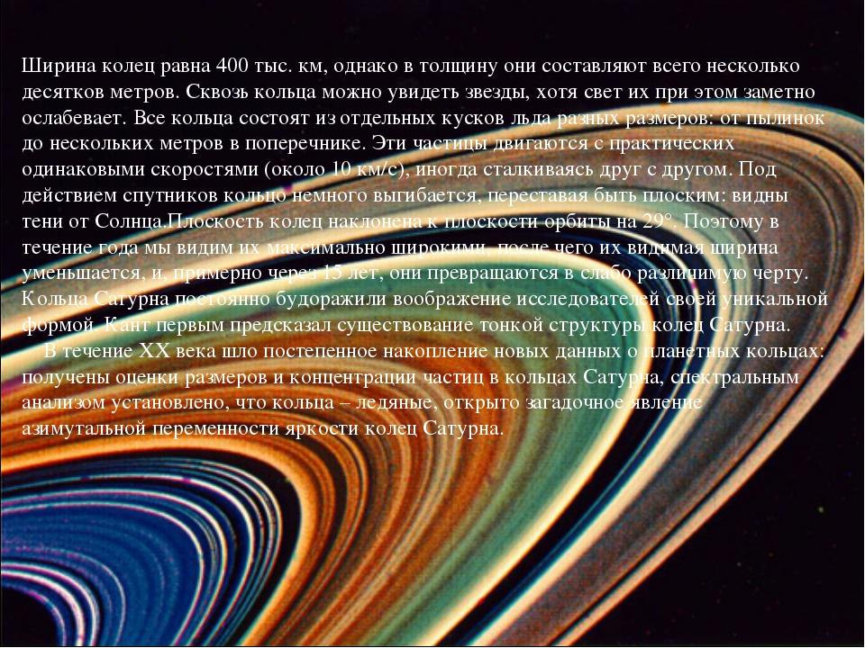 Ширина колец равна 400 тыс. км, однако в толщину они составляют всего нескол...