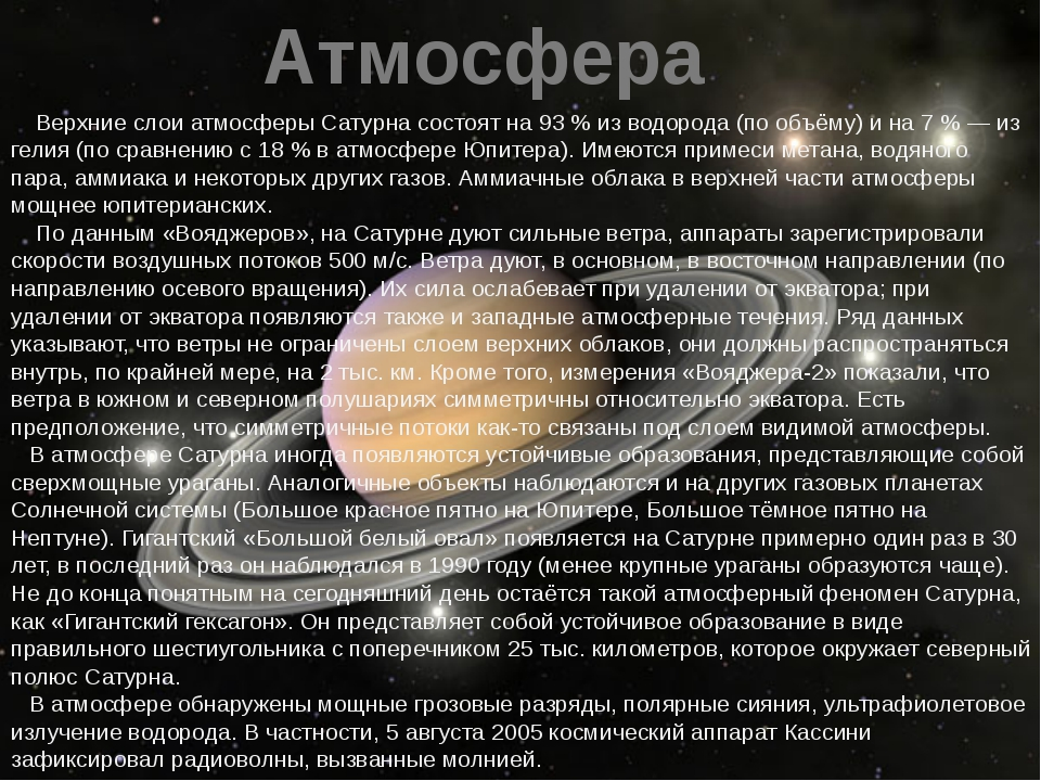 Верхние слои атмосферы Сатурна состоят на 93% из водорода (по объёму) и на...