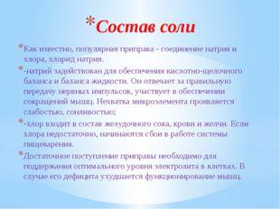 Состав соли Как известно, популярная приправа - соединение натрия и хлора, хл