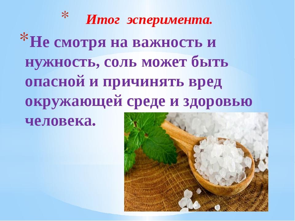 Итог эсперимента. Не смотря на важность и нужность, соль может быть опасной и...