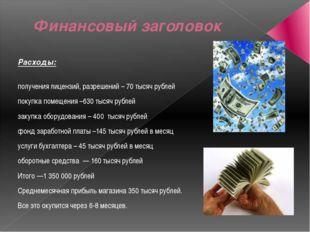 Финансовый заголовок Расходы: получения лицензий, разрешений – 70 тысяч рубле