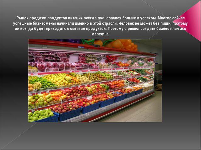 Рынок продажи продуктов питания всегда пользовался большим успехом. Многие с...