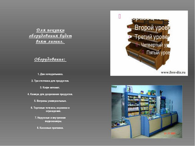 Для покупки оборудования будет взят лизинг. Оборудование: 1. Два холодильник...