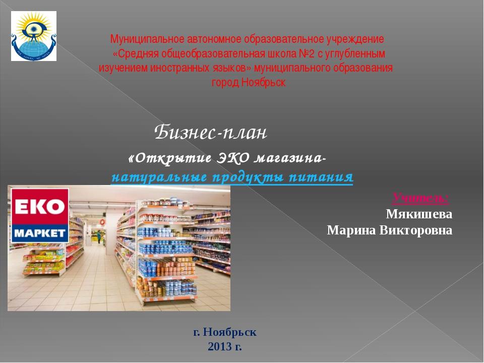 Муниципальное автономное образовательное учреждение «Средняя общеобразовател...