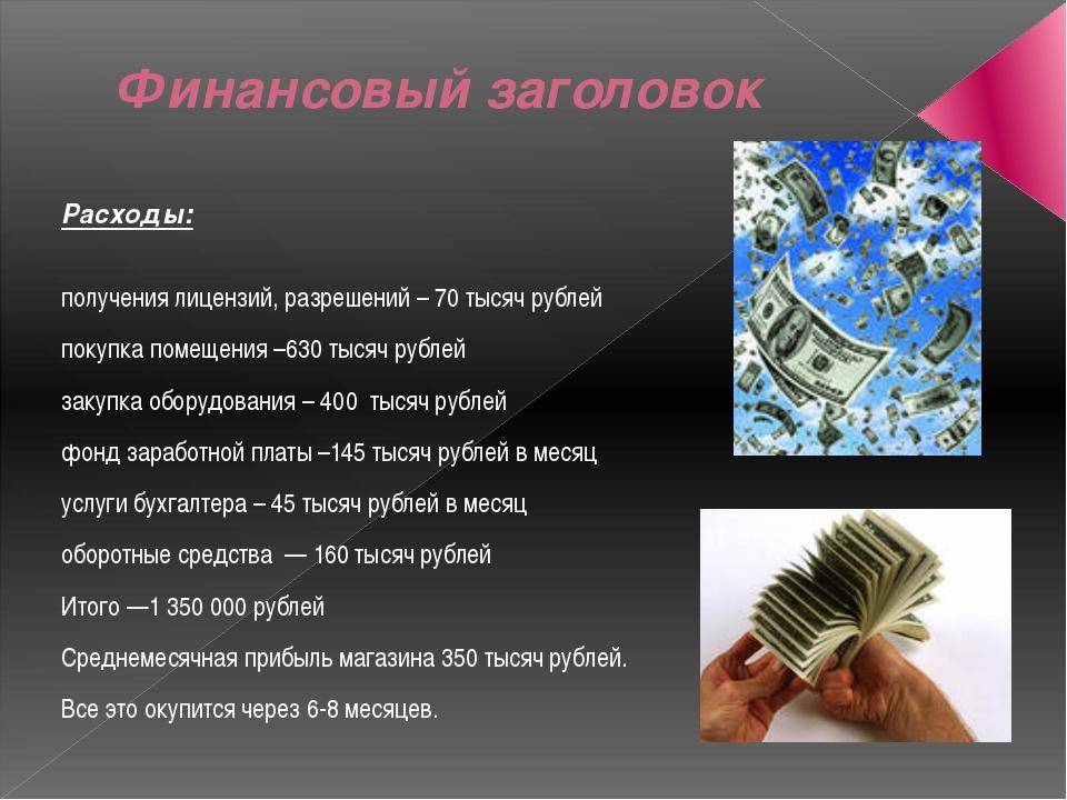 Финансовый заголовок Расходы: получения лицензий, разрешений – 70 тысяч рубле...