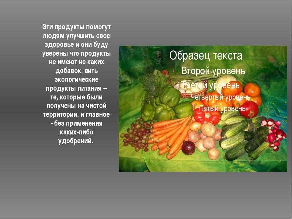 Эти продукты помогут людям улучшить свое здоровье и они буду уверены что про...