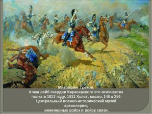 Митрофан Греков. Атака лейб-гвардии Кирасирского его величества полка в 1813