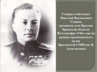 Генерал-лейтенант Николай Васильевич Славин, уроженец села Брасово Брянской о