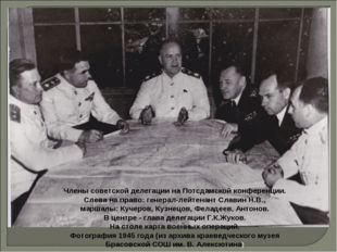 Члены советской делегации на Потсдамской конференции. Слева на право: генерал