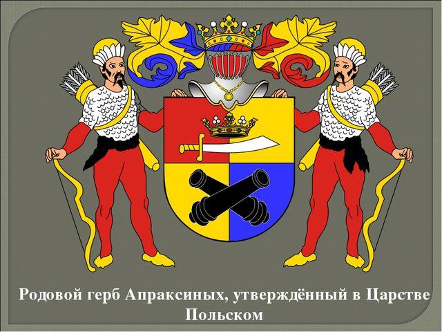 Родовой герб Апраксиных, утверждённый в Царстве Польском