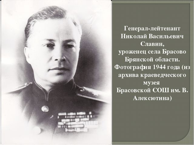 Генерал-лейтенант Николай Васильевич Славин, уроженец села Брасово Брянской о...