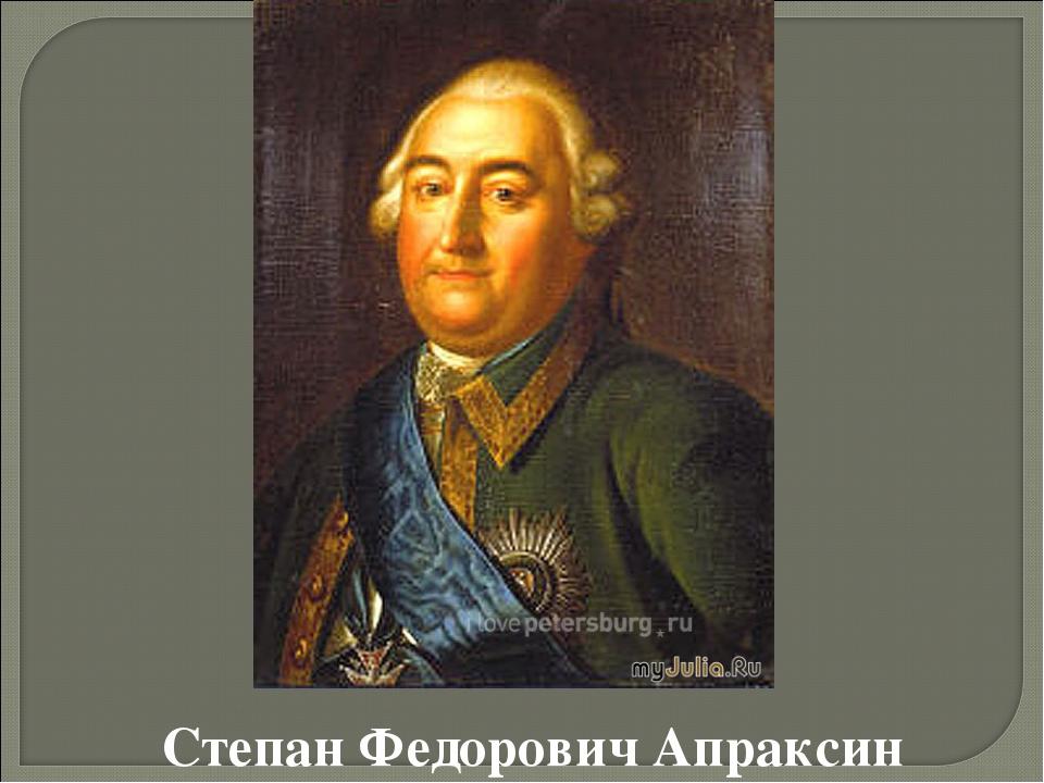 Степан Федорович Апраксин