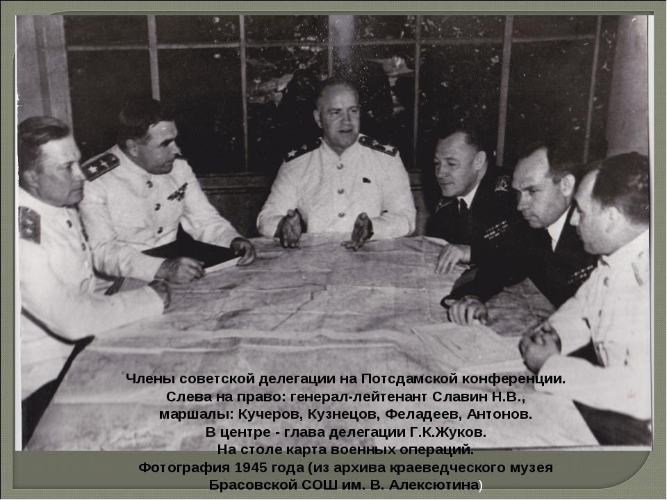 Члены советской делегации на Потсдамской конференции. Слева на право: генерал...