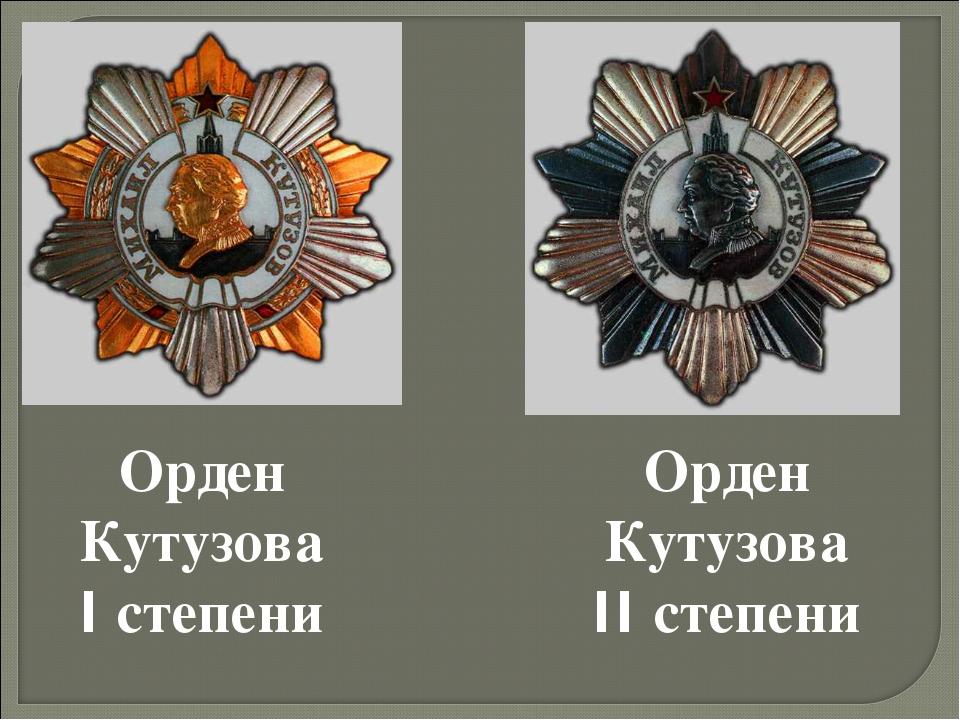 Орден Кутузова I степени Орден Кутузова II степени
