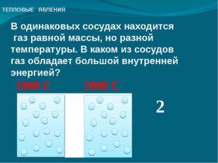 1000 С 2000 С 2 В одинаковых сосудах находится газ равной массы, но разной те