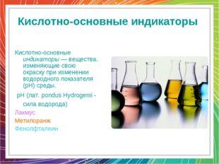 Кислотно-основные индикаторы Кислотно-основные индикаторы — вещества, изменяю