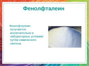 Фенолфталеин Фенолфталеин получается исключительно в лабораторных условиях пу