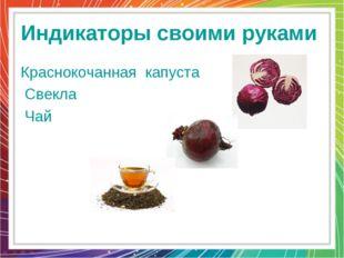 Индикаторы своими руками Краснокочанная капуста Свекла Чай