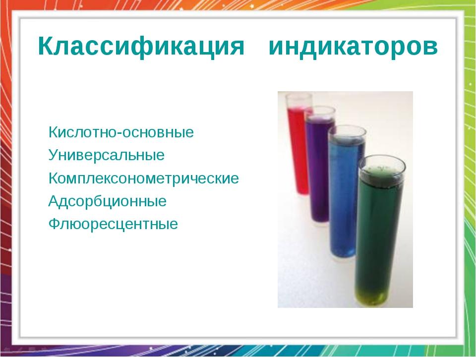Классификация индикаторов Кислотно-основные Универсальные Комплексонометричес...