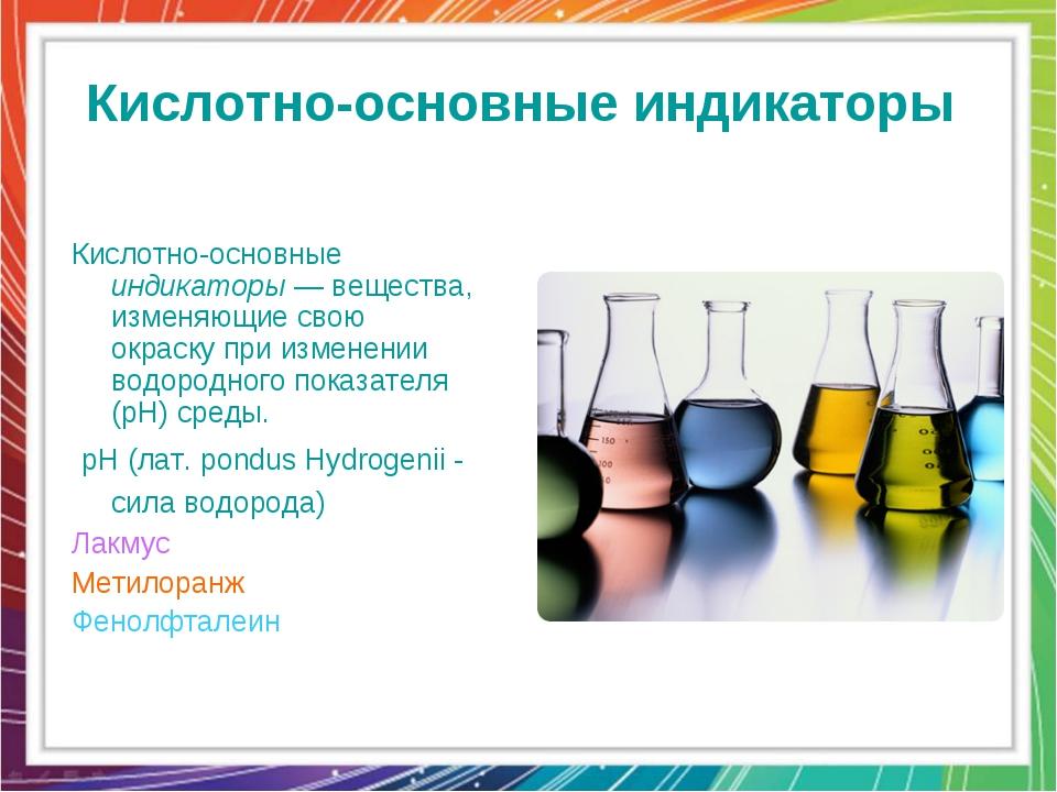 Кислотно-основные индикаторы Кислотно-основные индикаторы — вещества, изменяю...