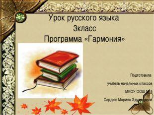Подготовила учитель начальных классов МКОУ ООШ № 5 Сердюк Марина Эдуардовна