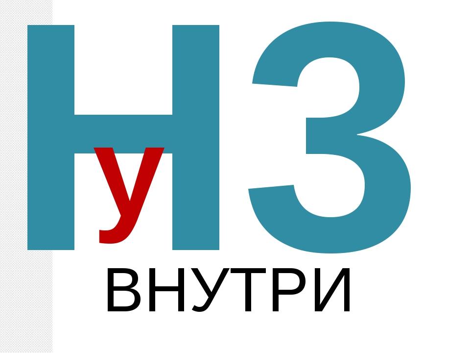 Н3 у ВНУТРИ