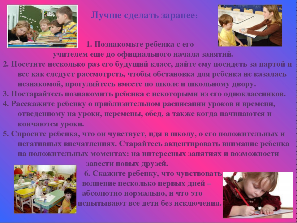 Лучше сделать заранее: 1. Познакомьте ребенка с его учителем еще до официальн...