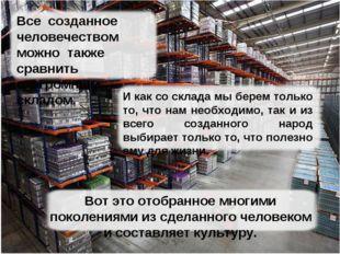 И как со склада мы берем только то, что нам необходимо, так и из всего создан