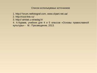 Список используемых источников: 1. http:// forum.netfotograf.com, www.clipart