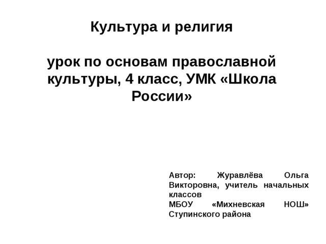 Культура и религия урок по основам православной культуры, 4 класс, УМК «Школа...