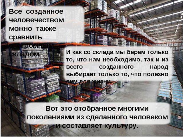 И как со склада мы берем только то, что нам необходимо, так и из всего создан...