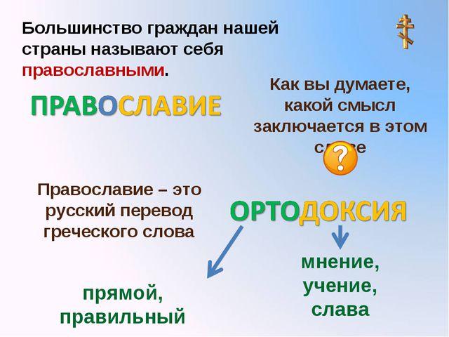 Большинство граждан нашей страны называют себя православными. Как вы думаете,...
