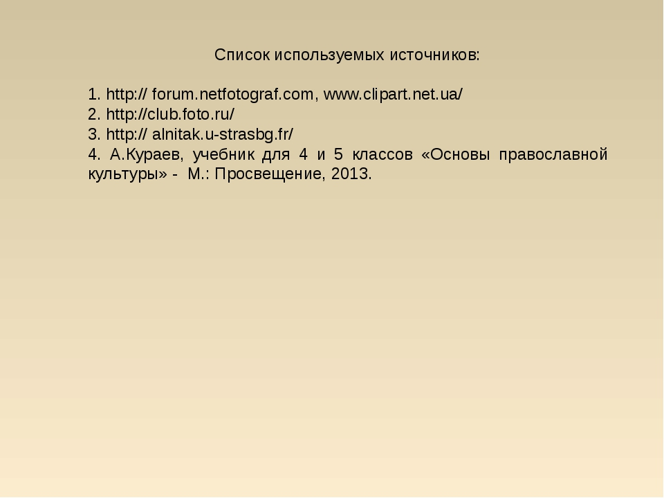 Список используемых источников: 1. http:// forum.netfotograf.com, www.clipart...