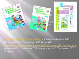 -рабочая тетрадь для 2 класса, в 2 частях (авторыТ.В. Меркулова, А.Г. Тепли