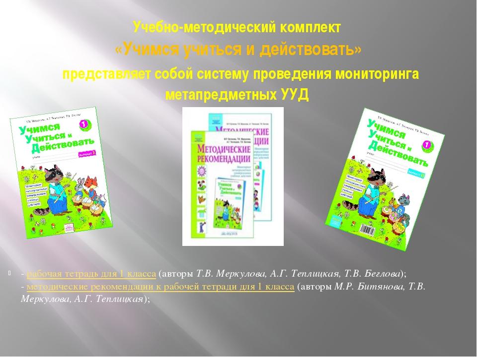 Учебно-методический комплект «Учимся учиться и действовать» представляет со...